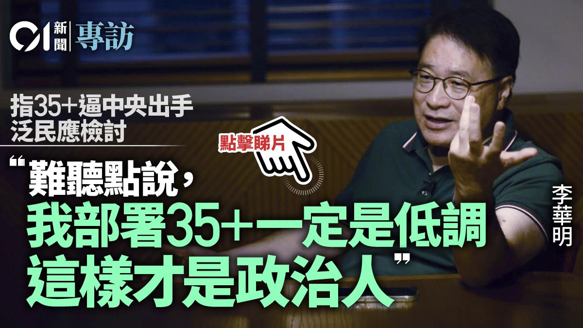 https://video-static.hk01.com/54735a4d-07c5-4362-a763-ddcf7671999f_20210420_031328