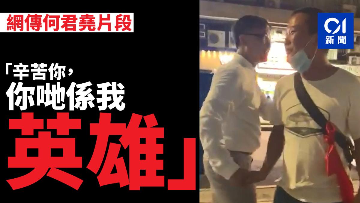 https://video-static.hk01.com/8185a0d6-ffeb-4d2e-82a8-3166885ec097_20190721_171344